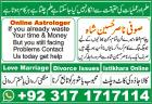 inter caste marriage line in palmistry
